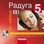 Raduga po-novomu 5 CD /1 ks/