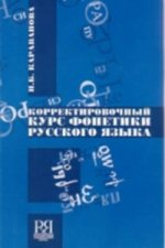 Correction Course of Russian Phonetics