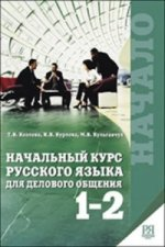 Business Russian for Beginners