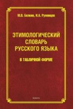 Etymological Dictionary of the Russian Language in Tabular Form