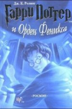 HARRY POTTER I ORDEN FENIKSA