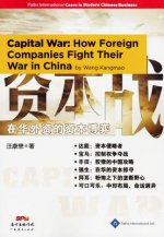 Capital War: How Foreign Companies Fight Their War in China