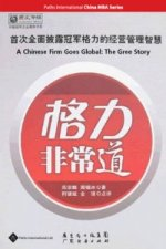 Chinese Firm Goes Global: The Gree Story