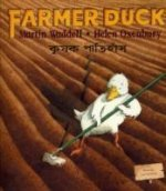Farmer Duck in Bengali and English