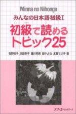 MINNA NO NIHONGO 1 SHOKYU T25