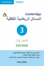 Cambridge Word Problems DVD-ROM 3 Arabic Edition