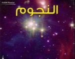 Stars (Space Series - Arabic )