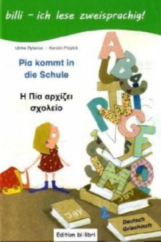 Pia kommt in die Schule, Deutsch-Griechisch