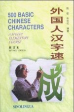 500 Basic Chinese Characters