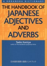Handbook of Japanese Adjectives and Adverbs