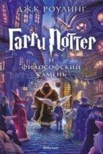 Garri Potter i filosofskii kamen