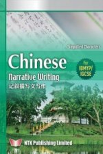 Chinese Narrative Writing (Simplified Characters)