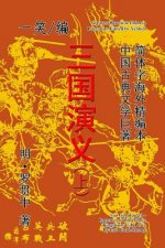 Romance of the Three Kingdoms (San Guo Yan-Yi), Vol. 1 of 2