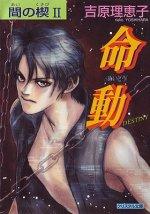 Ai No Kusabi The Space Between Volume 2: Destiny (Yaoi Novel)