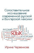 Comparative Analysis of Contemporary Russian and Bulgarian Vocabularies