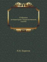 Sobranie Literaturno-Pedagogicheskih Statej