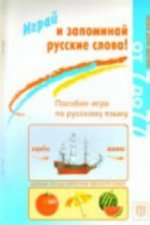 Play and Remember Russian Words! - Igrai I Zapominai Russkie Slova!