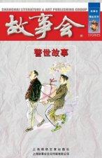 Jing Shi Gu Shi
