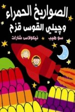 Red Rockets and Rainbow Jelly/ Al Sawareekh Al Hamra Wa Jily