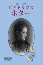 Beatrix Potter - Japanese