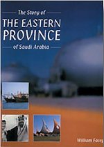 Story of the Eastern Province of Saudi Arabia