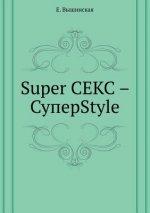 Super Sex - Superstyle