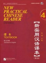 New Practical Chinese Reader vol.4 - Textbook