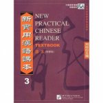New Practical Chinese Reader vol.3 - Textbook (Traditional characters)