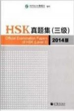 Official Examination Papers of HSK - Level 3  2014 Edition