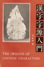 Origins of Chinese Characters