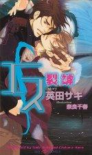 S Volume 3: Split (Yaoi Novel)