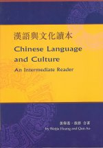 Chinese Language and Culture: An Intermediate Reader