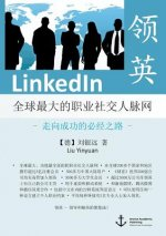 LinkedIn The World's Largest Professional Social Network The Only Road to Success (published in Mandarin)