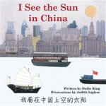 I See the Sun in ... China