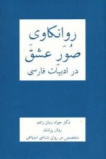 Psychological Interpretations of All Aspects of Love in Persian Literature