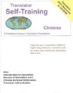 Translator Self-Training Program, Chinese
