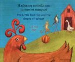 LITTLE RED HEN GRAINS OF WHEAT GREEK