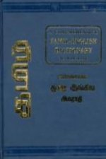 Winslow's Comprehensive Tamil-English Dictionary