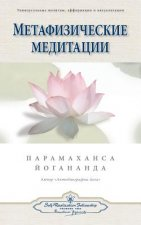 Metaphysical Meditations (Russian)