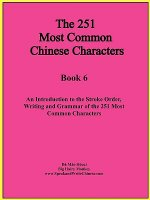 First 251 Most Common Chinese Characters
