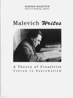 Malevich Writes a Theory of Creativity