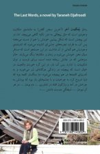 Last Words (a Novel) [Persian Language]