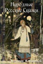 Russian Folk Tales / Народные Русские Ска&