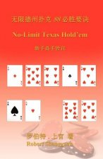 No-Limit Texas Hold'em (in Chinese)