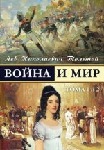 War and Peace - Voina I Mir