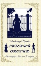 Eugene Onegin (Russian Edition)