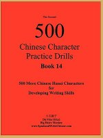 Second 500 Chinese Character Practice Drills