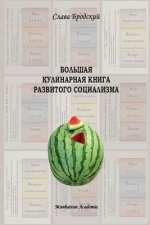 Grand Culinary Book of Developed Socialism (in Russian - Bolshaya Kulinarnaya Kniga Razvitogo Sotsializma)