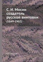 S. I. Mosin Sozdatel' Russkoj Vintovki (1849-1902)