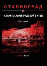 Атлас Сталинградской би&